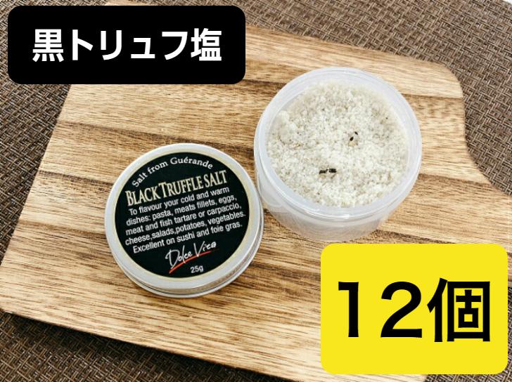 売切続出 NEW いつものお料理を格上げ プチ贅沢ができるお塩です 12個入でお得 25g×12個 トリュフソルト 売り込み ジャパンソルト 黒トリュフ塩