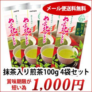正好瑕疵1000日元的HARADA TEA PROCESSING灌木丛北混合抹茶入煎茶100g 4袋安排