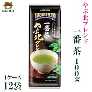 ハラダが自信を持ってお勧めするやぶ北ブレンドです まとめ買いでお得 送料無料 ハラダ製茶 やぶ北ブレンド 一番茶 直送商品 日本正規品 100g 1ケース12袋入り 日本茶 国産 緑茶 セット 静岡 お茶 メール便不可