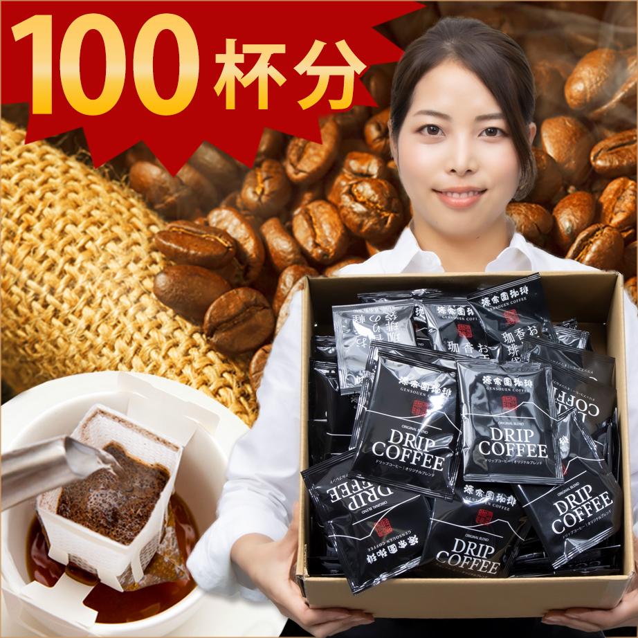 ドリップコーヒーを100袋100杯分でお届けいたします ドリップコーヒー100袋100杯 源宗園珈琲 ドリップバッグ 7g×100袋 メール便不可 いつでも送料無料 開店祝い 送料無料