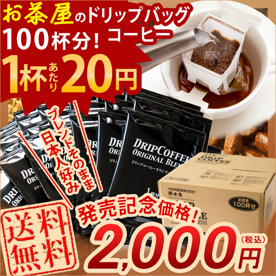 Enter the source's Garden drip bag coffee 7 g × 100 P