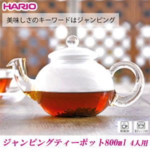 HARIO(ハリオ) ジャンピングティーポット800ml 4人用 JP-4【楽ギフ_包装】【メール便不可】