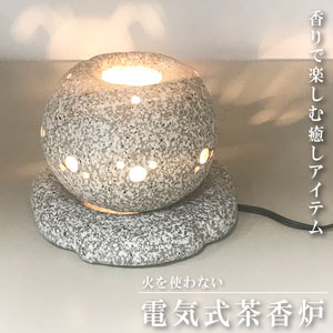 【送料無料】電気式茶香炉(F-2427)【メール便不可】