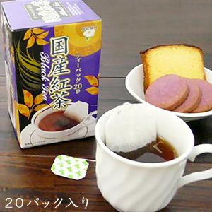 国産茶葉100%使用 国産素材にこだわった新しい紅茶 お茶 国産紅茶ティーバッグ20P メール便不可 日本茶 並行輸入品 国産 紅茶 値下げ
