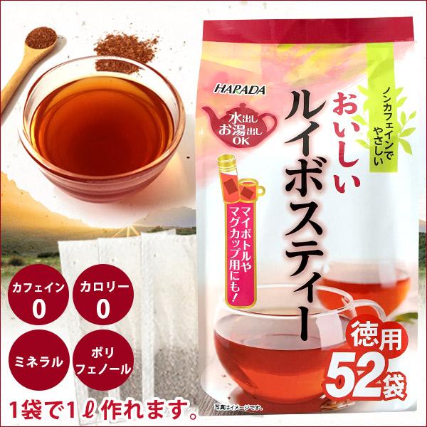 供HARADA TEA PROCESSING味道好的路易老闆球座茶袋52P德使用的/非咖啡因/茶/路易老闆