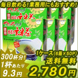 50 茶茶叶袋原田茶布什北混合值包糙米茶抹茶绿茶茶叶袋 p 6 盒