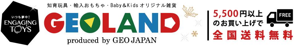 知育玩具のGEOLAND 楽天市場店:世界の知育おもちゃ☆入学・進学祝い、お誕生日やクリスマスプレゼントに!