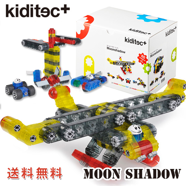 送料無料 kiditec(キディテック) Moonshadow(ムーンシャドウ) あす楽 グッド・トイ プラモデル 知育玩具 6歳 7歳 8歳 飛行機 車 ブロック 小学生 大人 男の子 男性 ホビー 誕生日 プレゼント STEM教育 教材 技術 工学
