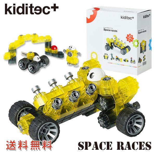 クリスマスプレゼントに!プログラミング的思考を育てる知育ブロック!kiditec プラモデル ブロック 乗り物 車 自動車 レースカー ロボット 6歳 7歳 8歳 9歳 小学生 男の子 知育玩具 おもちゃ 誕生日 クリスマス プレゼント キディテック スペースレース