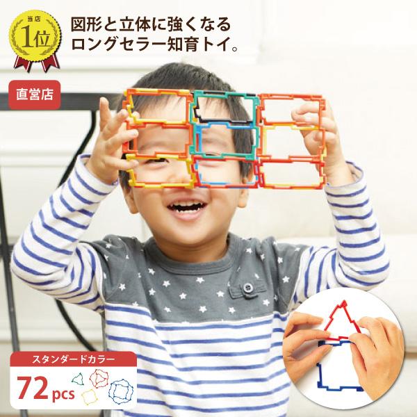 【正規品 新パッケージ】クリスマスプレゼントに!図形と立体に強くなる知育玩具3D GEOFIX ベーシックセット スタンダードカラー 72ピース 8歳 7歳 6歳 5歳 4歳 幼稚園 保育園 小学生 男の子 女の子 誕生日 プレゼント 組み立て おもちゃ ジオシェイプス ジオフィクス