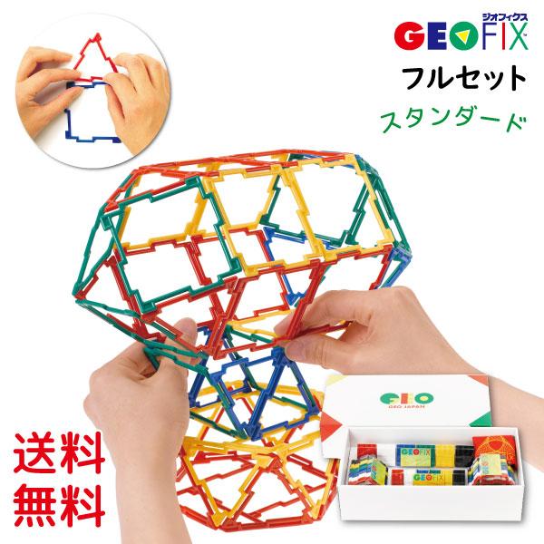 図形・算数に強くなる立体パズル知育玩具!3D GEOFIX フルセット スタンダード 7歳 6歳 5歳 4歳 幼児教室 幼稚園 保育園 小学生 男の子 女の子 卒園祝い 入学祝い 進学祝い プレゼント 誕生日プレゼント ブロック 組み立て 安心 安全 おもちゃ ジオシェイプス ジオフィクス