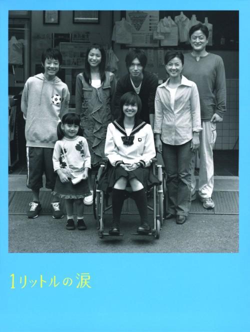 【中古】1リットルの涙 BOX 【DVD】/沢尻エリカ