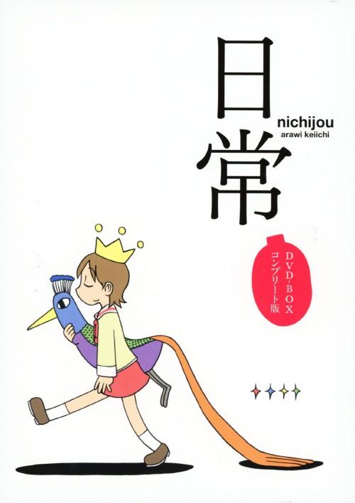 【中古】日常 BOX コンプリート版 【DVD】/本多真梨子