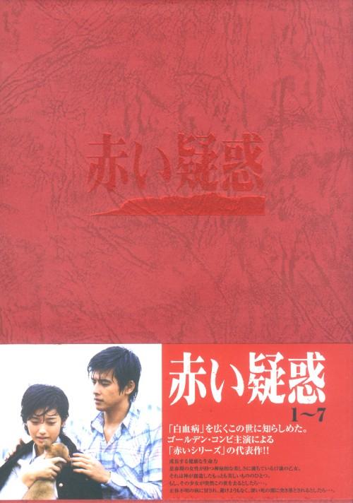 【中古】赤い疑惑 (1975) BOX 【DVD】/山口百恵DVD/邦画TV