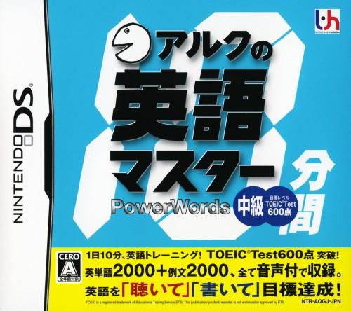 日本最大級の品揃え 3980円以上で送料無料 中古 アルクの10分間英語マスター ギフト プレゼント ご褒美 脳トレ学習 ゲーム 中級ソフト:ニンテンドーDSソフト