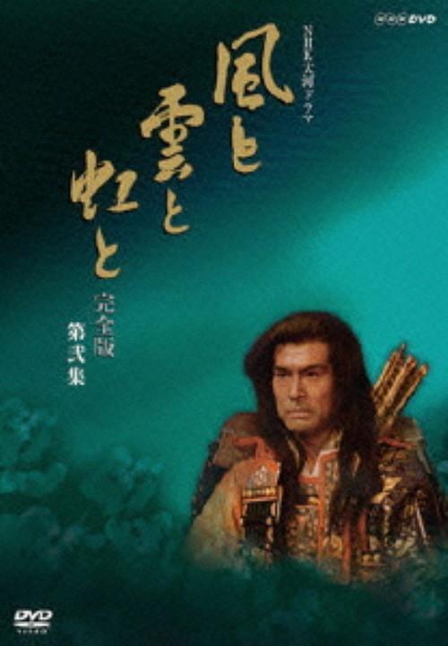 【中古】2.風と雲と虹と 完全版 BOX (完)【DVD】/加藤剛DVD/邦画歴史時代劇