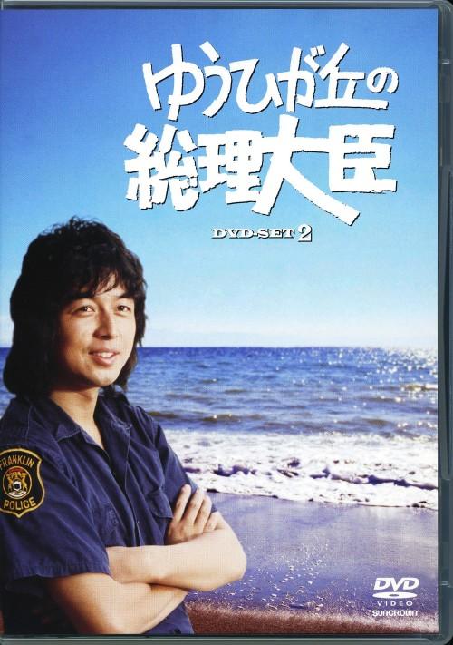 【中古】2.ゆうひが丘の総理大臣 BOX 【DVD】/中村雅俊