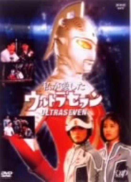 【中古】私が愛したウルトラセブン 【DVD】/田村英里子DVD/邦画TV