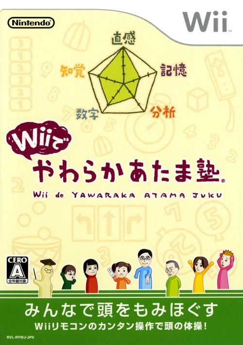 【3980円以上で送料無料】 【中古】Wiiでやわらかあたま塾ソフト:Wiiソフト/脳トレ学習・ゲーム