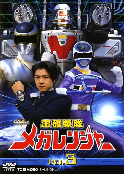 【中古】3.電磁戦隊メガレンジャー 【DVD】/大柴邦彦DVD/特撮