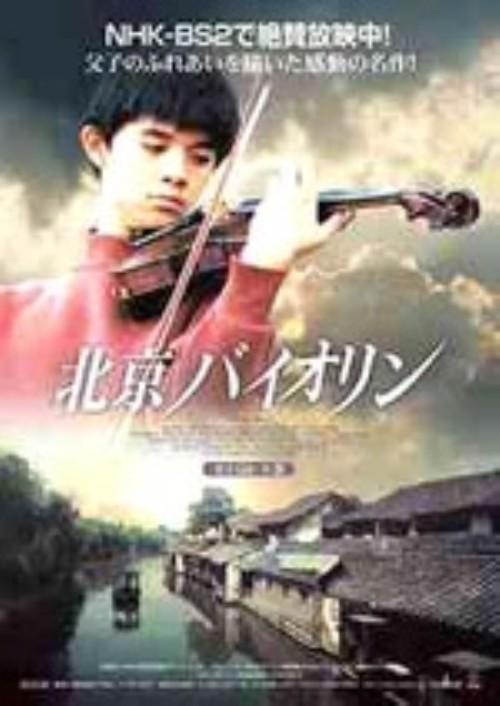 【中古】1.北京バイオリン BOX 【DVD】/リュウ・ペイチーDVD/韓流・華流
