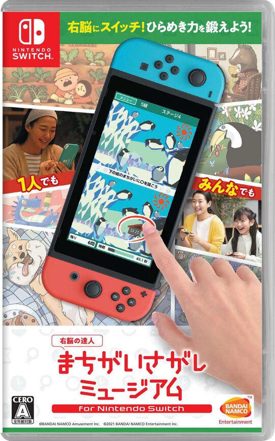 3980円以上で送料無料 中古 ブランド買うならブランドオフ -右脳の達人- まちがいさがしミュージアム for ゲーム Switchソフト:ニンテンドーSwitchソフト 至上 脳トレ学習 Nintendo