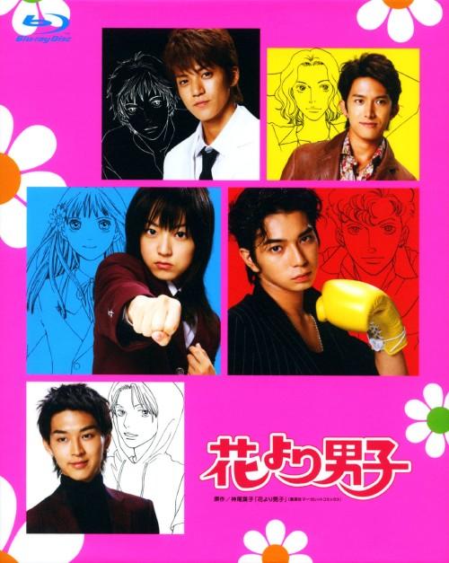 【中古】花より男子 BOX 【ブルーレイ】/井上真央ブルーレイ/邦画TV