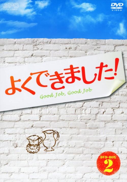 【中古】2.よくできました! BOX 【DVD】/チェリム