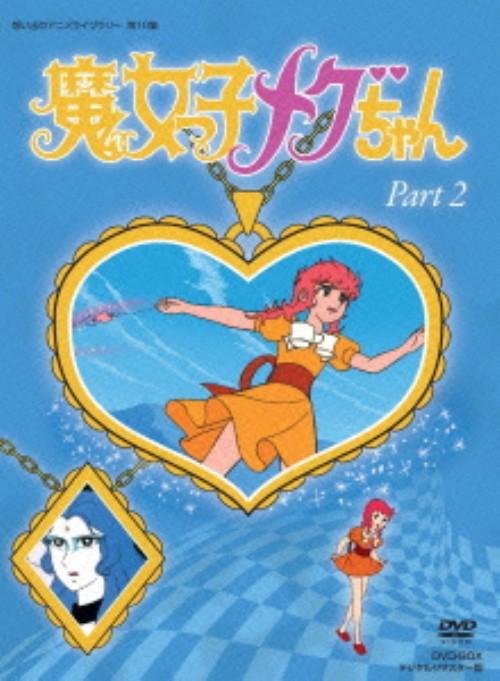 【SOY受賞】【中古】2.魔女っ子メグちゃん BOX リマスター版 (完) 【DVD】/吉田理保子DVD/女の子
