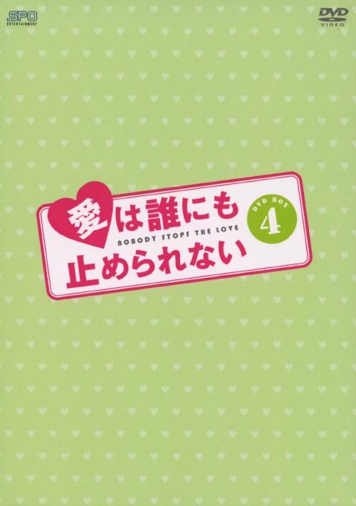 【中古】4.愛は誰にも止められない BOX 【DVD】/ホン・ギョンミン