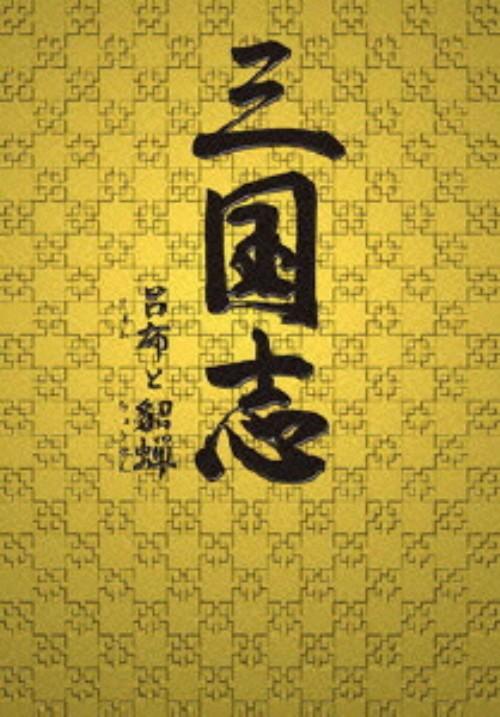 【中古】1.三国志 呂布と貂蝉 BOX 【DVD】/黄磊DVD/洋画カンフー・アジアアクション