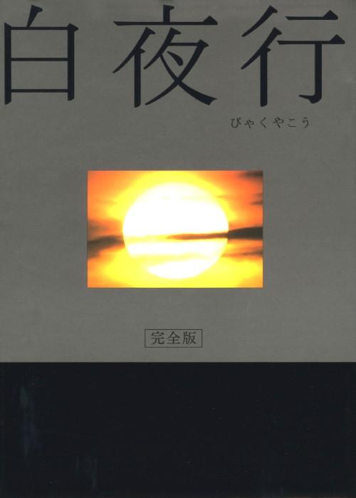 【中古】白夜行 完全版 BOX 【DVD】/山田孝之DVD/邦画TV