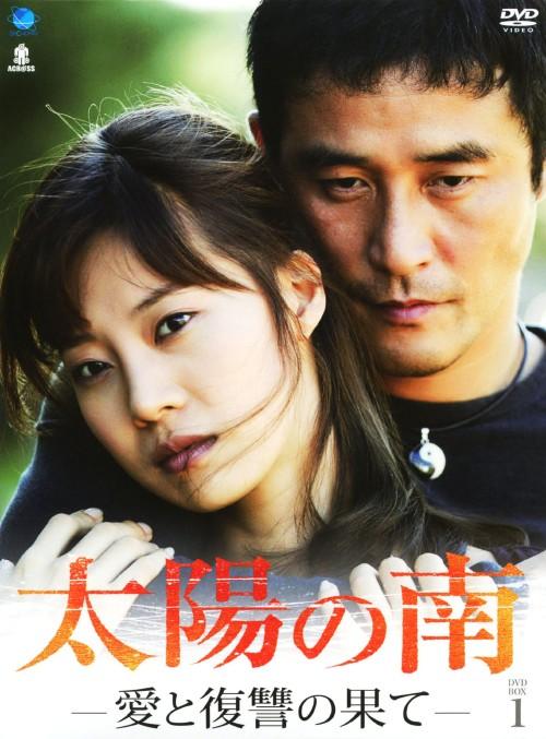 【SOY受賞】【中古】1.太陽の南 BOX 【DVD】/チェ・ミンスDVD/韓流・華流