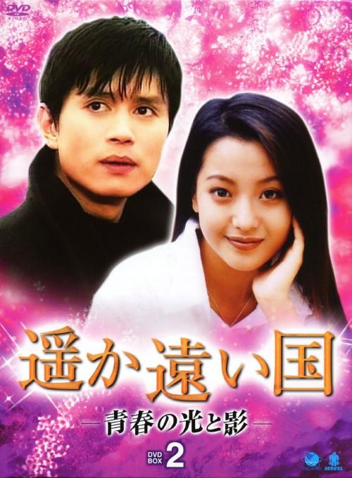 【SOY受賞】【中古】2.遥か遠い国 青春の光と影 BOX 【DVD】/キム・ミンジョンDVD/韓流・華流