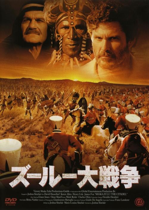3980円以上で送料無料 中古 ズールー大戦争 日時指定 DVD デヴィッド 洋画戦争 ハッセルホフDVD 日本
