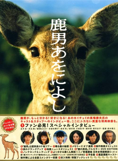 【中古】鹿男あをによし BOX …(完全版) 【DVD】/玉木宏DVD/邦画TV