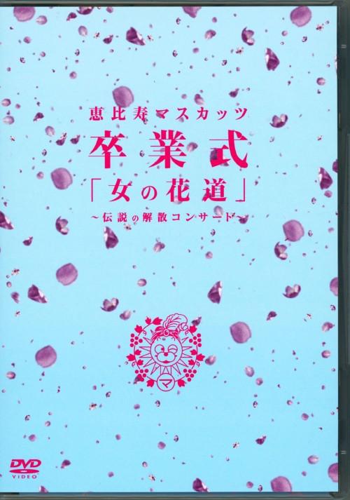 【中古】恵比寿マスカッツ 卒業式 「女の花道」伝説の解… 【DVD】/恵比寿マスカッツ