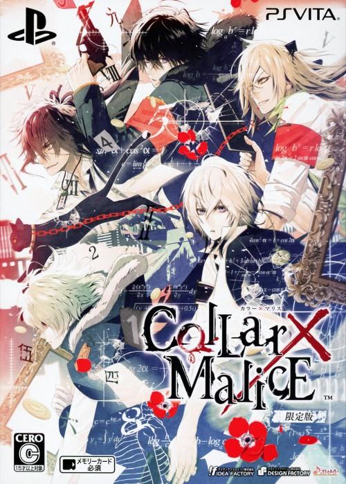 【中古】Collar×Malice (限定版)