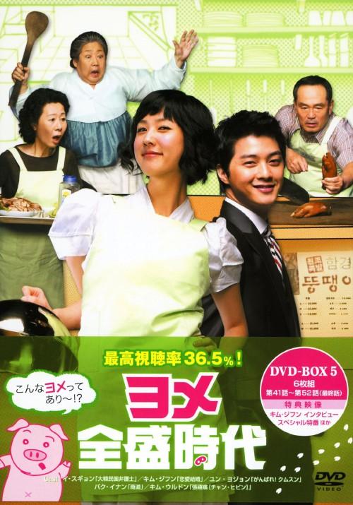 【中古】5.ヨメ全盛時代 BOX (完) 【DVD】/キム・ジフン