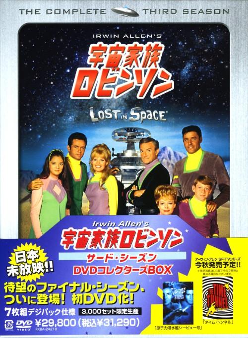 【中古】宇宙家族ロビンソン 3rd コレクターズBOX 【DVD】/ガイ・ウィリアムズDVD/洋画SF