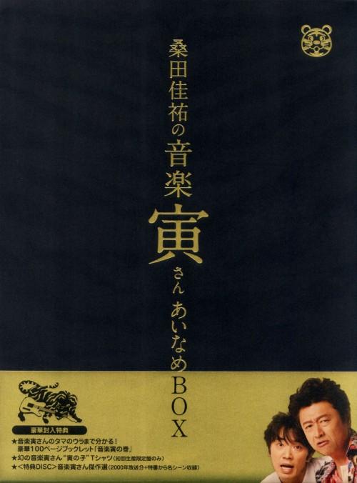 【中古】桑田佳祐の音楽寅さん あいなめBOX 【DVD】/桑田佳祐