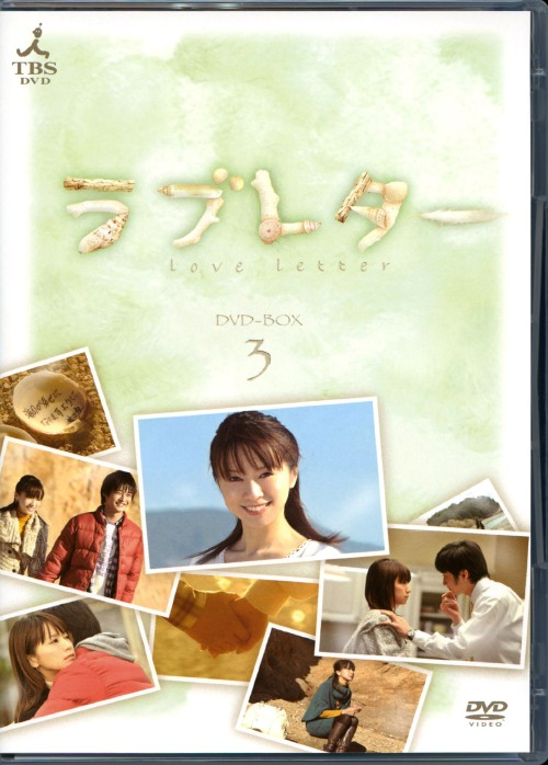 【中古】3.ラブレター (2008) BOX (完) 【DVD】/鈴木亜美