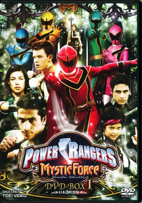 宅配便配送 1.POWER RANGERS MYSTIC FORCE BOX 【DVD】/櫻井孝宏DVD/特撮, CHARMING(チャーミング) 7e692ec0