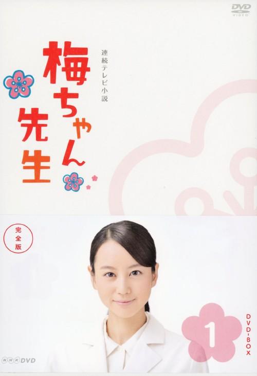 【中古】1.梅ちゃん先生 完全版 BOX 【DVD】/堀北真希DVD/邦画TV