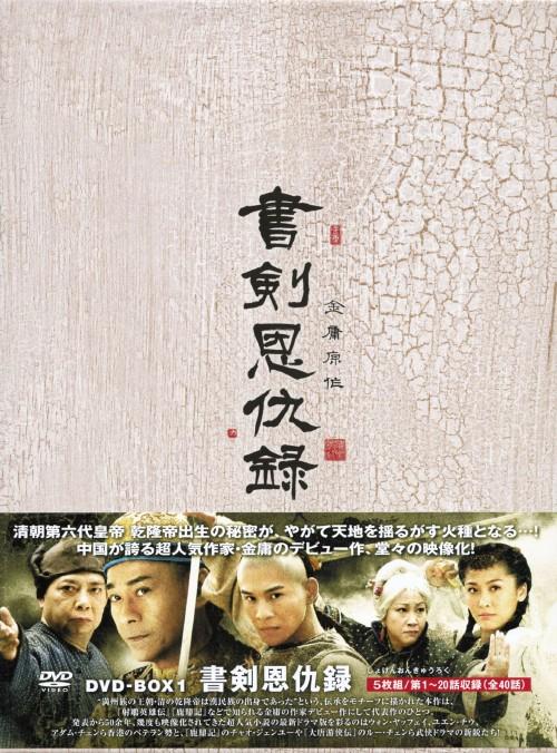 【中古】1.書剣恩仇録 BOX 【DVD】/チャオ・ジェンユーDVD/洋画アジア