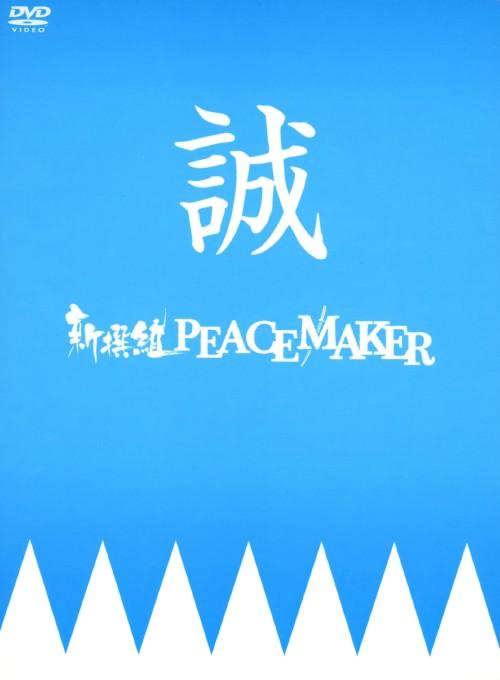 【中古】新撰組PEACEMAKER BOX 【DVD】/須賀健太