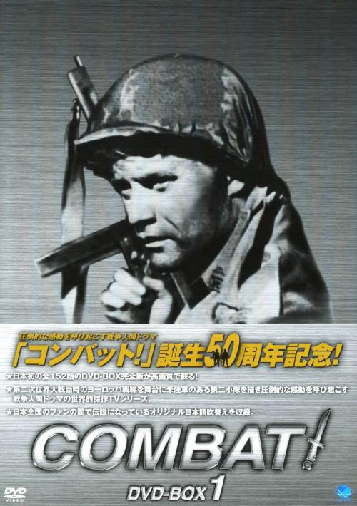 【中古】1.コンバット! BOX 【DVD】/ヴィク・モローDVD/海外TVドラマ
