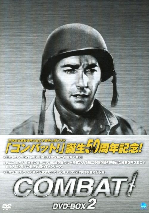 【中古】2.コンバット! BOX 【DVD】/ヴィク・モロー
