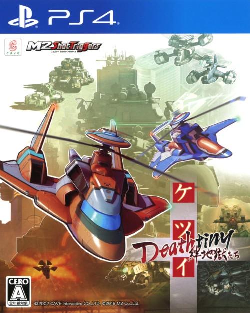 【中古】ケツイ Deathtiny ~絆地獄たち~ソフト:プレイステーション4ソフト/シューティング・ゲーム