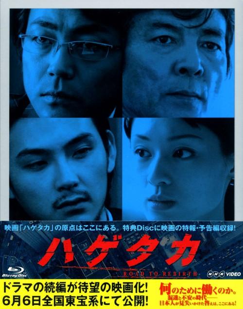 【SOY受賞】【中古】ハゲタカ (2007) ROAD TO REBIRTH 【ブルーレイ】/大森南朋ブルーレイ/邦画TV